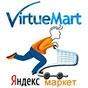 eksport-tovara-virtuemart-v-yml-fajl